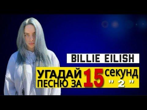 Угадай песню Билли Айлиш за 15 секунд . 2 часть