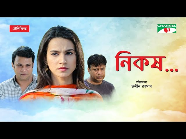 Nikosh | নিকষ | Bangla Telefilm | Mim Mantasha | FS Nayeem | Intekhab Dinar | Channel i TV