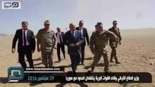 مصر العربية | وزير الدفاع التركي وقائد القوات البرية يتفقدان الحدود مع سوريا