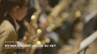 50-летний юбилей музыкальной школы(, 2016-04-21T08:50:08.000Z)