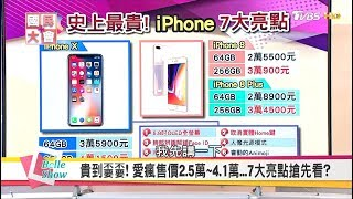 IPhone 8 IPhone X貴到嫑嫑! 售價2.5萬~4.1萬 7大亮點搶先看! 國民大會 20170914 (完整版)