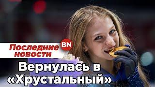 Александра Трусова вернулась к Этери Тутберидзе