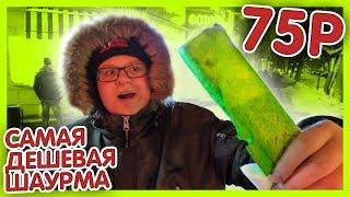 ШАУРМА ЗА 75 РУБЛЕЙ😂 Я нашел самую дешёвую шаверму МОСКВЫ