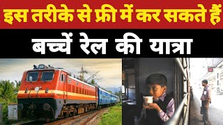 How To Book Half Ticket?   Child Age Limit in Indian Train ?   Rules