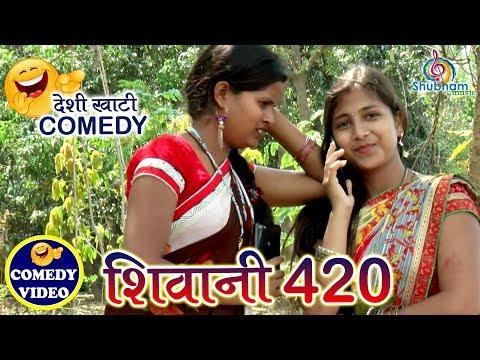 16-COMEDY VIDEO 😂 | शिवानी 420 | Shivani 420 | (खाटी देहाती Comedy) | Bhojpuri Comedy 2018
