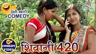 16-COMEDY VIDEO 😂 | शिवानी 420 | Shivani 420 | (खाटी देहाती Comedy) | Bhojpuri Comedy 2018 thumbnail