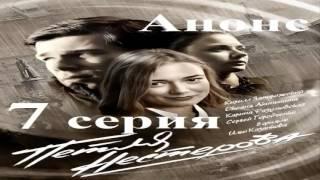 Петля Нестерова 7 серия Анонс