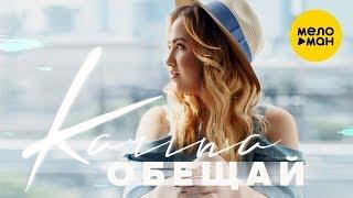 KARINA - Обещай (Official Video 2019)