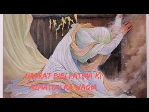 Hazrat Bibi fatima ki Azmaton ka waqia