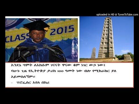 From Da'amat to EPRDF- King Ezana (Aezana)