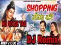 Shopping Gora Ki Remix   New Bhola Song Surender Romio   No Voice Tag   By DJ Manish Raj