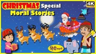 Christmas Special Story 🎄 क्रिसमस - सांता क्लॉस की कहानी 🎅🏻 Kids Moral Stories ☃ Hindi Kahaniya