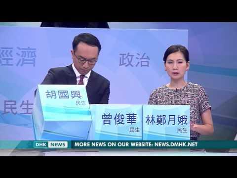 Part 3 (Livelihood) | Chief Executive Election Debate 2017 | DHK NEWS