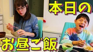 本日のママの手料理♪お昼ご飯はコチラ!【いおりくんTV 日常と休日】 thumbnail