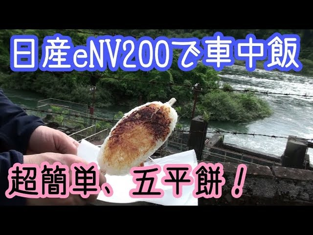 車中泊 in 日産eNV200番外編 朝ドラ 半分、青い。アイラップで五平餅を超簡単に作ってみた!日産e-NV200車中泊番外編