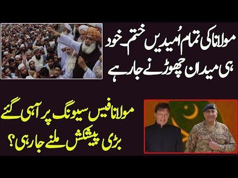Azadi March Fazal Ur Rehman Step Ahead For Face Saving In Positive Way From Imran Khan & Qamar Bajwa