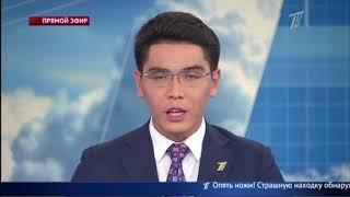 Главные новости. Выпуск от 1.08.2018