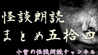 怪談  朗読 怖い話 まとめ 五拾四 作業用【本当にあった怖い話】都市伝説 心霊体験シリーズ