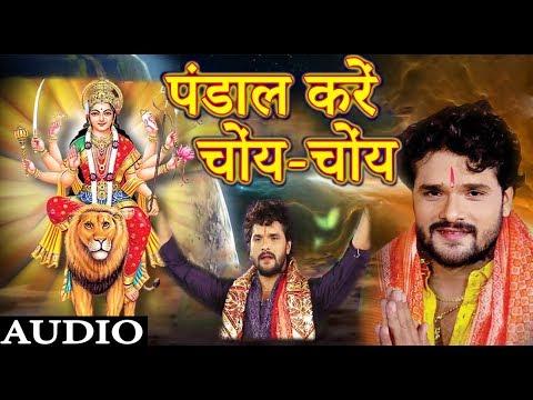 माई के पंडाल करें चोंय-चोंय Pandal Kare Choy Choy, Khesari Lal,Bhojpuri Devi Geet New Coming Soon