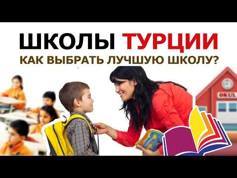 Школьное образование в Турции - Видео из ютуба