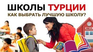 Школы в Турции 🏫 ВСЕ О ТУРЕЦКОМ ШКОЛЬНОМ ОБРАЗОВАНИИ