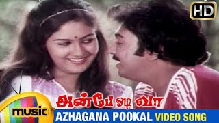 Anbe Odi Vaa Tamil Movie Songs | Azhagana Pookal  Song | Mohan | Urvashi | Ilayaraja
