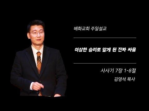 20191201 이상한 승리로 알게 된 진짜 싸움(삿 7장 1-8절) / 김영석 목사
