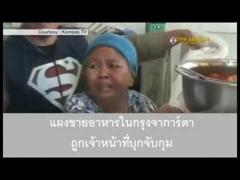 แม่ค้าอินโดนีเซียถูกยึดแผงขายอาหารในเดือนรอมฎอน ชาวเน็ตเห็นใจช่วยกันบริจาคเงินทุนคืนให้ - บีบีซีไทย