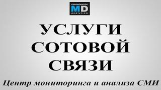 Чем порадуют сотовые операторы, мнение эксперта - АРХИВ ТВ от 12.03.15, НТВ