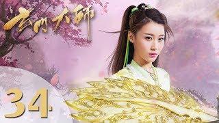 Gambar cover 【玄门大师】(ENG SUB) The Taoism Grandmaster 34 热血少年团闯阵救世(主演:佟梦实、王秀竹、裴子添)