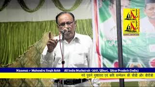 Mahendra Singh Ashk - Latest Ujhari Mushaira 2017