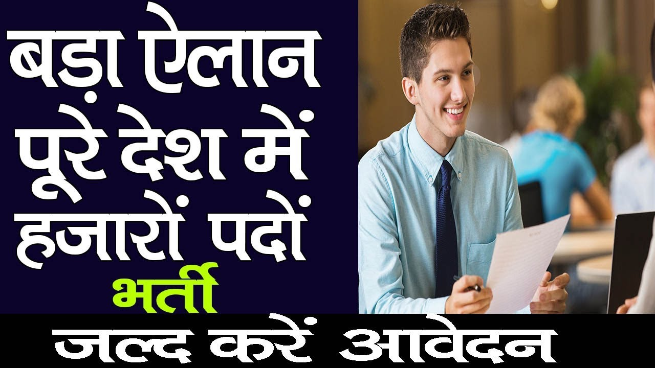 Sarkari Naukari | Top 10 Job ALert | Vacancy 2020 | GOvernment Job