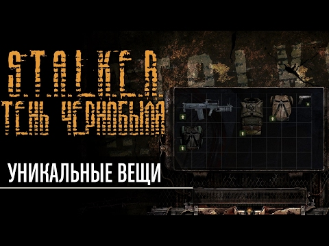 Уникальные вещи в S.T.A.L.K.E.R. Тень Чернобыля
