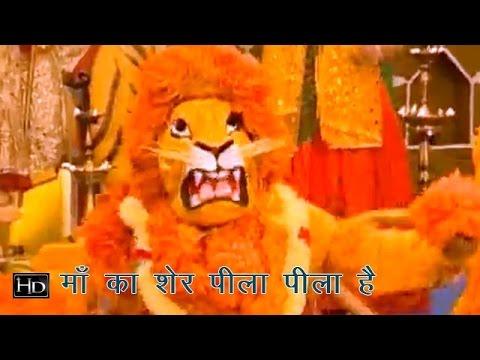 Bhawan Rangila Maa Ka Ser Pila Pila Hein   भवन रंगीला माँ का शेर पिला पिला है   Hindi Mata Bhajan