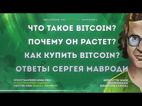 Сергей Мавроди о BitCoin (Что такое, курс, как купить?)