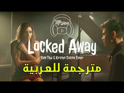 Locked Away - Sam Tsui & Kirsten Collins مترجمة عربي