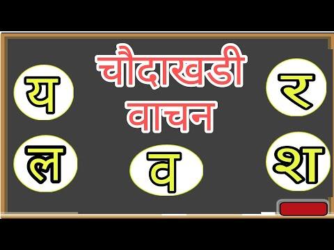 चौदाखडी वाचन ' य ते श ' (Leran marathi Chaudakhdi ) || बाराखडी झाली आता चौदाखडी