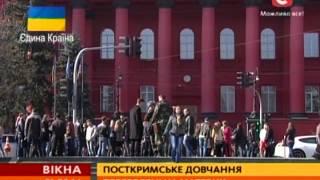 Студенти масово кидають університети у Криму, бо хочуть отримати український диплом - Вікна