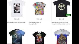 ПРИКОЛЬНЫЕ ФУТБОЛКИ. Купить прикольную футболку. Магазин прикольных футболок с принтом.(, 2016-10-15T08:18:49.000Z)