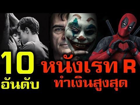 10 อันดับหนังเรทอาร์ ทำเงินสูงสุดตลอดกาล | All Time Worldwide Box Office for R Movies
