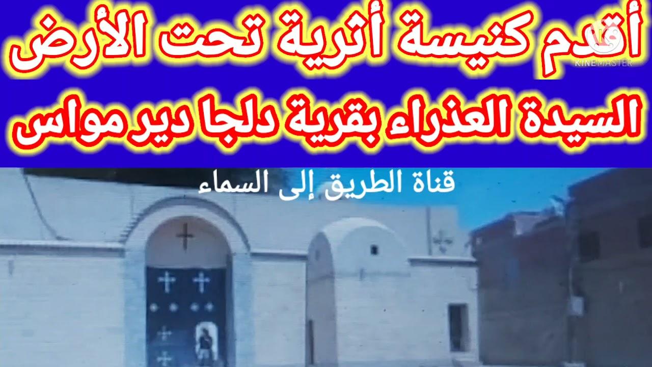 أقدم كنيسة أثرية تحت الارض بــ 3 أمتار .. السيدة العذراء بقرية دلجا دير مواس المنيا