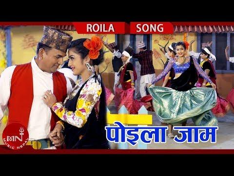 New Roila Song 2075/2018 | Poila Jam -...
