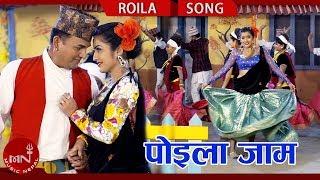New Roila Song 2075/2018 | Poila Jam - Pitambar GC & Devi Gharti Ft. Shankar BC & Anjali Adhikari