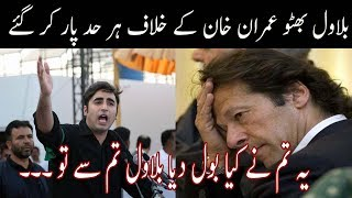Bilawal Bhutto Slams Imran Khan