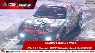 Qualify Day3 : Pro 4  -Run3 No.13  ณพลเดช /Prostreet , DRIVEN Oil,Western Dyno 345 ,โบ้ออโตพาร์ท