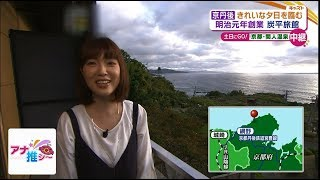 こんにちは、澤田有也佳です。 今回は、京都・京丹後市にある 「間人(...