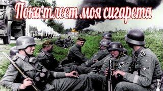 Пока тлеет моя сигарета» Он шокировал немцев. военные истории