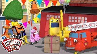 Городские герои | ЗАБЫТЫЙ ДЕНЬ РОЖДЕНИЯ | мультфильмы для детей | Видео для детей