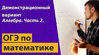 Решение ОГЭ (ГИА) по математике 2018 демо (демонстрационный вариант). Алгебра. Часть 2. 9 класс
