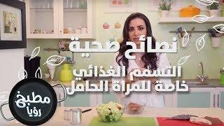 التسمم الغذائي خاصة للمراة الحامل - ربى مشربش